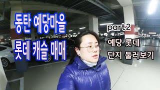 part2 [단지소개] 동탄1기 신도시 예당마을 롯데캐…