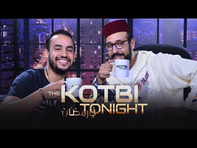 THE KOTBI TONIGHT : Imad EDDARAJ (الحلقة كاملة)