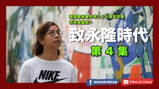 Publication Date: 2020-11-11 | Video Title: 《致永隆時代》第四集校友何文蕙