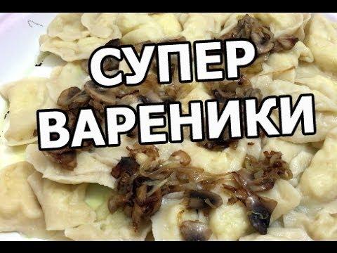 Рецепт Как приготовить вареники. Рецепт вареников с картошкой и грибами