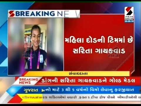 Asian Games 2018 : Gujarat Girl Sarita Gayakwad Wins Gold in 400 meter relay race