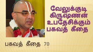 பகவத் கீதை 070 | Bhagavath Geethai by velukkudi krishnan | #valipokan