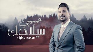 محمد خليل - ميلادك حبيبي ( حصريا - بالكلمات ) 2020