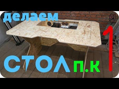 САМЫЙ_ДЕШЕВЫЙ_СТОЛ_ПК, ДЕЛАЕМ СТОЛ КОМПЬЮТЕР (ЧАСТЬ 1), МОНСТЕР МАШИН PC,