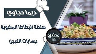 سلطة البطاطا المشوية ببهارات الكيجن - ديما حجاوي