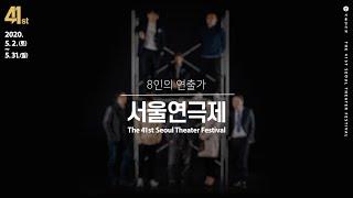 [제41회 서울연극제] 공식선정작 8인의 연출가