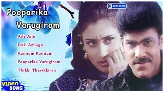 Pooparika Varugirom Movie | Full Video Songs | Sivaji Ganesan | Ajay | Malavika | Vidyasagar