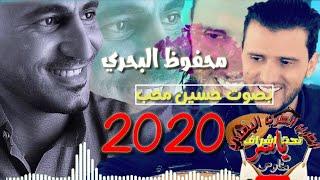 الفنان محفوظ البحري بصوت حسين محب جديد 2020