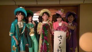 SDR時代の4thシングルです。 清井咲希 堀くるみ 根岸可蓮 春名真依 彩木咲良.