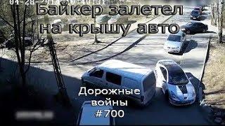 Байкер залетел на крышу авто - Дорожные войны #700