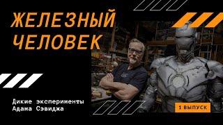 ЖЕЛЕЗНЫЙ ЧЕЛОВЕК   Дикие эксперименты Адама Сэвиджа   1 Выпуск