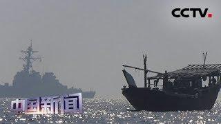 [中国新闻] 伊朗高官访俄 双方商定将联合军演 俄力推《波斯湾地区国家构想》谋求缓和局势   CCTV中文国际