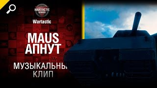 Maus апнут! - музыкальный клип от Студия ГРЕК и Wartactic [World of Tanks]