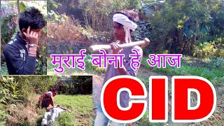 Chhattisgarh ka CID funny video