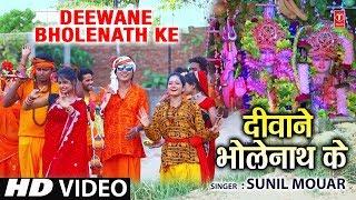 दीवाने भोलेनाथ के I Deewane Bholenath Ke I New Kanwar Bhajan I SUNIL MOUAR I Full HD Vidoe Song