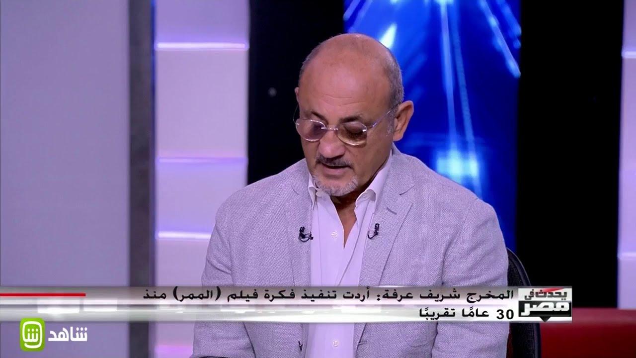 المخرج شريف عرفة: أٌحذر السينمائيين من الوصول لمصير المسرح المصري
