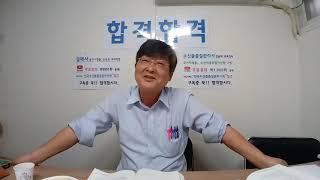 수산물품질관리사 1차기출해설서 제1653회 수산일반 김…