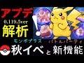【ポケモンGO】秋の新イベントがやってくる!?新機能やバトルパーティーの改善など。(アップデート解析 0.119.5ver)【エスパーウィーク】