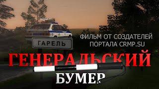 [CR:MP] Фильм: Генеральский Бумер
