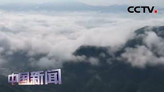 [中国新闻] 江西铜鼓:雨过天青色 上四坊现云海奇观   CCTV中文国际