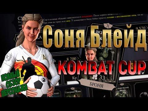 Соня Блейд Kombat Cup|полный обзор| Мортал Комбат Х(Mortal Kombat X mobile)|обновление 1.18.1 thumbnail