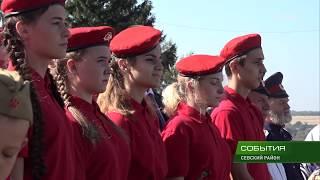 Мемориал в Севском районе 13 09 18