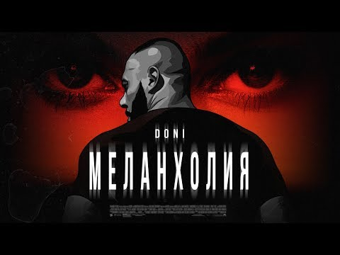 Doni - Меланхолия (Премьера трека, 2019)