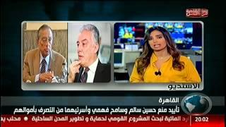 نشرة الثامنة .. تأييد منع حسين سالم وسامح فهمى وأسرتيهما من التصرف بأموالهم