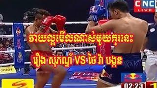 កក្រើកសៃវៀនCNCប្រដាល់គូរអន្តរជាតិ,Khmer VS Thai Boxing New