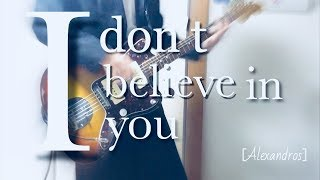 [Alexandros]/ I don't believe in you ギター 弾いてみた