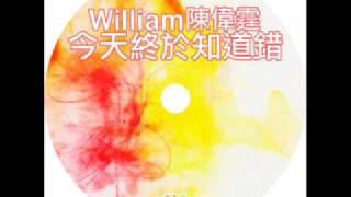 陳偉霆 William Chan - 今天終於知道錯 (AUDIO)