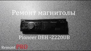 Ремонт магнитолы Pioneer DEH  2220UB