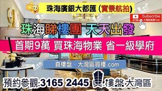廣銀大都匯_珠海|首期10萬|即買即住|香港銀行按揭 (實景航拍)