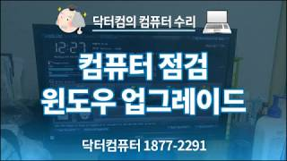 노원구 공릉동 컴퓨터수리 유지보수 점검 윈도우10 업그…