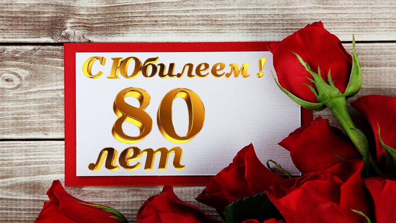 Поздравления тете в юбилей 80 лет
