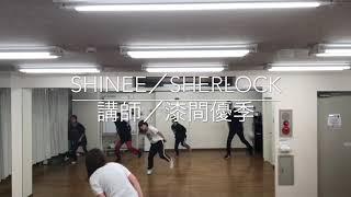 【横浜 K-POPクラス SHINee/Sherlock】