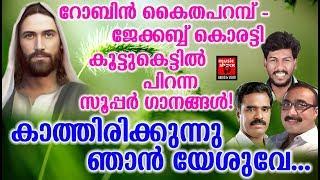 Kathirikunnu Njan Yeshuve # Christian Devotional Songs Malayalam 2019 # Hits Of Abhijith Kollam