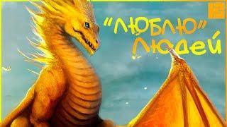 Драконий АД Неверленда | Ведьмак Лор
