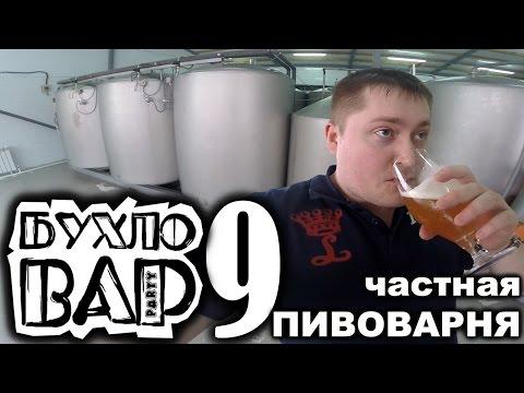 Пивоварня. Экскурсия на пивзавод