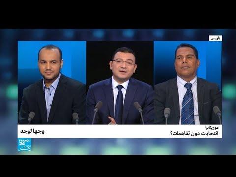 موريتانيا.. انتخابات دون تفاهمات؟  - نشر قبل 1 ساعة