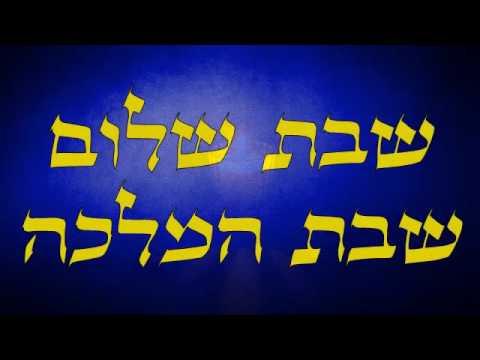 זמני כניסה ויציאת שבת פרשת וישלח - אזור תל אביב