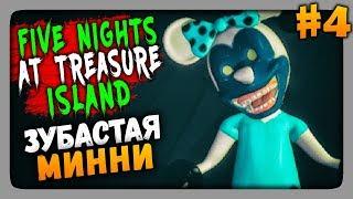 Five Nights At Treasure Island Прохождение 4 ЗУБАСТАЯ МИННИ