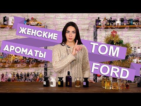 Ароматы Tom Ford с феминным звучанием