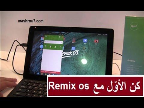 الشرح 1013: تحميل و تثبيت نظام Remix os الجديد على usb و الاستمتاع به على الحاسوب