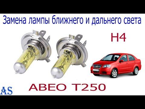 Замена лампы ближнего и дальнего света Chevrolet Aveo