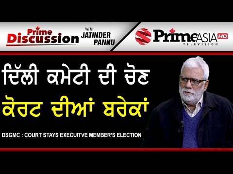 Prime Discussion With Jatinder Pannu 780 DSGMC : Court Stays Execuitve Member's Election