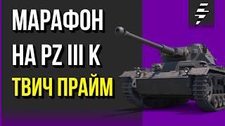мАРАФОН НА PZ III K от ТВИЧ ПРАЙМ