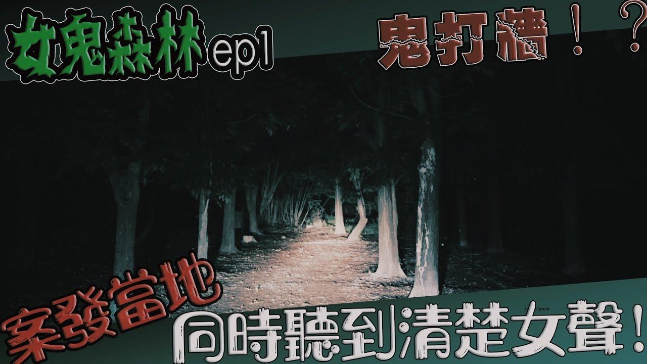 【鬼Man】鬼打牆?|同時聽見森林中有女聲··|女鬼森林ep1| 《巫師日記》【另類都市傳說】靈異、探險、鬼面 ft.夜羽
