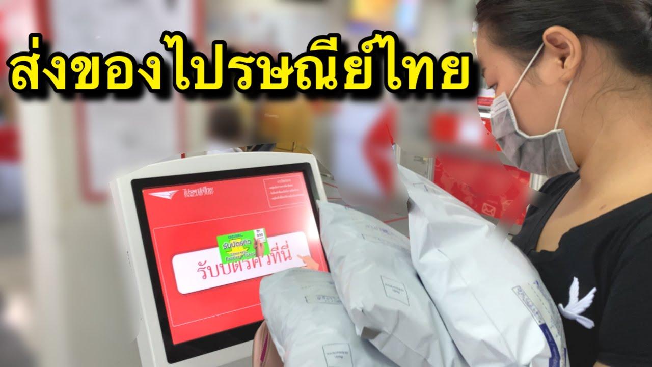 วิธีส่งของไปรษณีย์ไทย l วิธีเเพ็คของ | วิธีเเพ็คเสื้อผ้าส่งไปรษณีย์ | EP.72