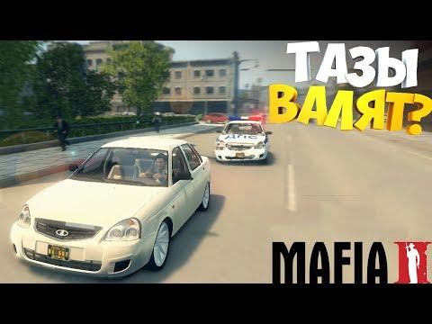 Mafia 2 Русские МАШИНЫ   Гоняем на ТАЗАХ и Смотрим кто лучше